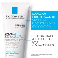 lrp_lipikarbaume_ap__200ml_front_rus_v6_800x800